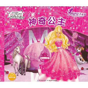 芭比公主故事(新版):神奇公主