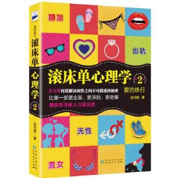 滚床单心理学2(pdf+txt+epub+azw3+mobi电子书在线阅读下载)