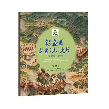 钓鱼城抗蒙(元)之战(公元1243-1279年) 还原钓鱼城之战