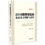 刑事诉讼法修改条文理解与适用(2018年版)