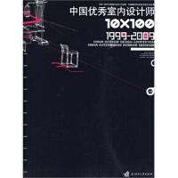 中国优秀室内设计师10X100 上 中国建筑学会室内设计分会 9787560942803