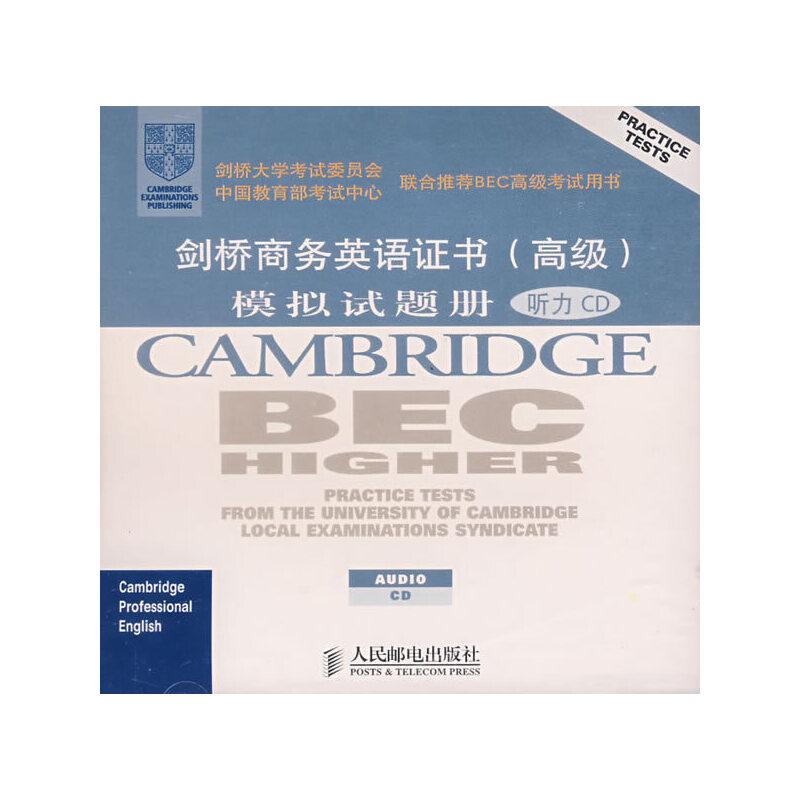 听力CD-模拟试题册 剑桥商务英语证书(高级)