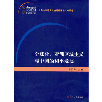 全球化、亚洲区域主义与中国的和平发展