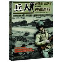 兵人的二战世界:逆战奇兵