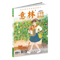 意林少年版合订本2019年07-09(总第八十六卷)