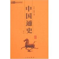 中国通史(经典珍藏) 蒋筱波,邵士梅 9787805464992