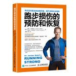 跑步损伤的预防和恢复 运动伤害预防书籍 运动医生看考书 大量步骤动作示范图片 跑步训练参考书图书籍