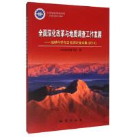 【二手书9成新】 全面深化改革与地质调查工作发展 地球科学与文化研讨会文集(2014) 中国地质图书馆 地质出版社 9