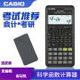 Casio卡西欧官方FX-82ES PLUS A多功能科学函数计算器会计注会考试专用大学考研初高中小学生适用