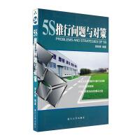 5S推行问题与对策―福友现代实用企管书系