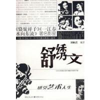 【二手旧书8成新】舒绣文/中国20世纪30-50年代名影剧人画传 刘帼君 9787536685741