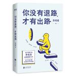 你没有退路才有出路 李尚龙 成功青春励志人生哲学书籍自我实现 写给每一个不服输的你打造自我核心竞争力