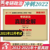 2021考研政治肖秀荣历年真题试卷全解 101思想政治理论2011-2020真题精析