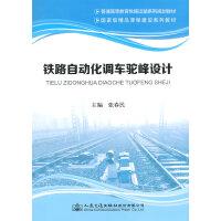 铁路自动化调车驼峰设计