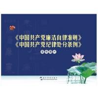 中国共产党廉洁自律准则 中国共产党纪律处分条例图片 宣传挂图