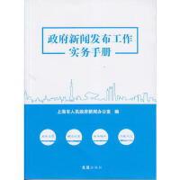 【二手旧书8成新】新闻发布工作实务手册 上海市人民政府新闻办公室 9787549616961
