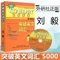 官方正版 外研社 突破英文词汇5000 刘毅 附光盘双色版 外语教学与研究出版社 Vocabulary 5000 英语
