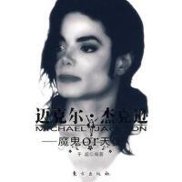 【二手旧书8成新】迈克尔-杰克逊魔鬼or天使 于超 9787506036306
