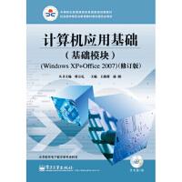 【二手旧书8成新】计算机应用基础 王路群,曹静,蒋宗礼 9787121235887