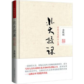 中华文化四十七讲(pdf+txt+epub+azw3+mobi电子书在线阅读下载)