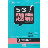 53高考 五三 高考英语 3完形填空 53题霸专题集训(2019版)曲一线科学备考