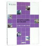 质子治疗中心工程策划、设计与施工管理