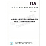 GA 409.3-2003 全国道路交通管理系统数据交换格式 第3部 409