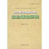 政治哲学视野中的自治理论研究 安建增,徐彬 9787567616103