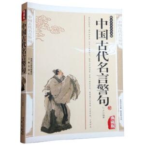 中国古代名言警句