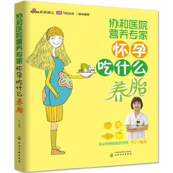 协和医院营养专家:怀孕吃什么养胎(pdf+txt+epub+azw3+mobi电子书在线阅读下载)