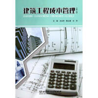 【二手旧书8成新】建筑工程成本管理(第2版 王永利,陈立春,王京 9787564091491