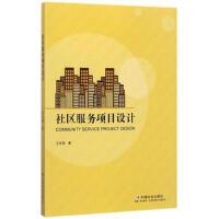 【二手旧书8成新】社区服务项目设计 王世强 9787508757254
