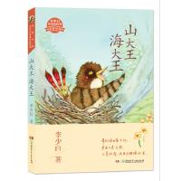 童梦中国・李少白童诗童话系列――山大王 海大王