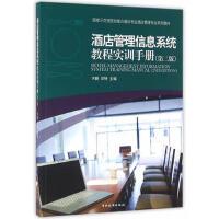 【二手旧书8成新】酒店管理信息系统教程实训手册(第二版 许鹏,梁铮 9787503256301