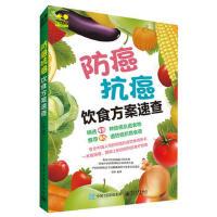 【二手旧书8成新】防癌抗癌饮食方案速查 辛海著 9787121300745