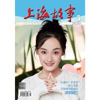 上海故事2020年5期 期刊杂志
