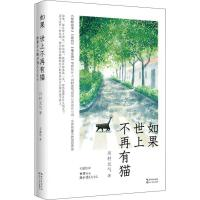 如果世上不再有猫,(日)川村元气王蕴洁,长江文艺出版社