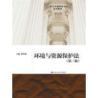 环境与资源保护法(第三版)(21世纪中国高校法学系列教材)
