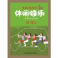 2018年百科知识台历 休闲娱乐版(农历戊戌年)高档版