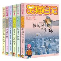 笑猫日记正版共6册(1-6) 【保姆狗的阴谋+塔顶上的猫+想变成人的猴子+幸福的鸭子+虎皮猫你在哪里+能闻出孩子味儿的乌