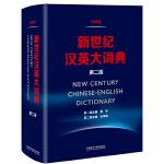 新世纪汉英大词典(第二版)