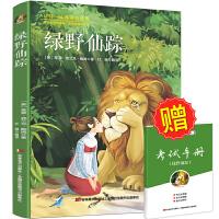 绿野仙踪 新课标指定阅读书目 随书赠送新课标名著配套考试手册