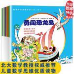 数学游戏绘本·第二辑(共10册)