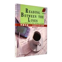 字里行间-英语短文分析与欣赏(修订版)(英文版)