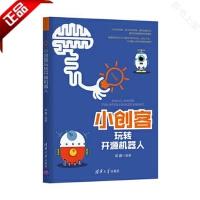 现货 小创客玩转开源机器人 吴鑫 智能机器人制作教程书籍 创客教育参考教材书籍 DIY电子小制作教程 电子制作入门书籍