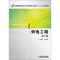 【二手书9成新】 供电工程(第2版) 翁双安 机械工业出版社 9787111362579