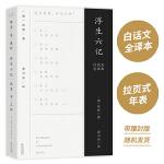 浮生六记(全译典藏版)(语文新课标课外阅读书目,国家教育部推荐读物)