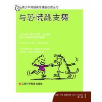 青少年情绪美学漫画心理丛书:与恐慌跳支舞 【正版书籍】