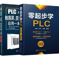 【套装2本】零起步学PLC 西门子三菱PLC编程教程PLC与触摸屏变频器组态软件应用一本通plc从入门到精通视频教程电
