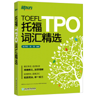 []托福TPO�~�R精�x TOEFL Vocabulary 高�l核心�~�R toefl考��卧~�� 自�W��籍 英�Z�~�M �鼍霸~